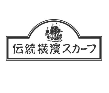 伝統横濱スカーフ