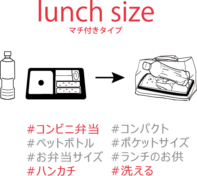 lunch size